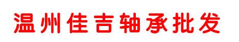 温州佳吉beplay官网体育注册批发:进口、国产beplay官网体育注册,订做各种非标beplay官网体育注册